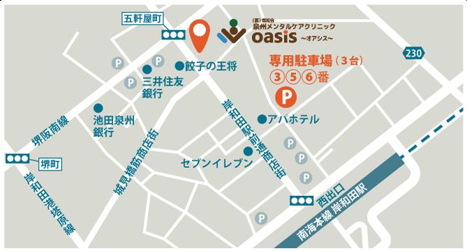 (医)悠和会 泉州メンタルケアクリニック「oasis - オアシス」への簡易地図