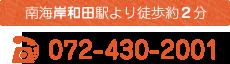 072-430-2001