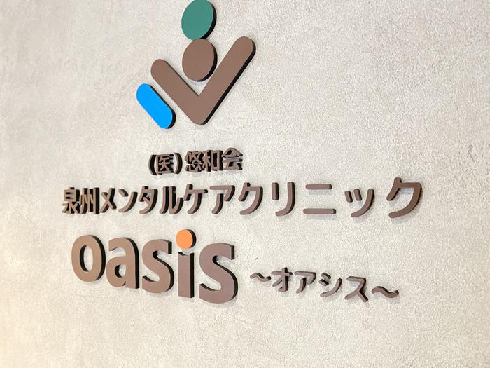 泉州メンタルケアクリニック「oasis - オアシス」